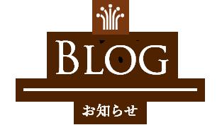 Blog お知らせ